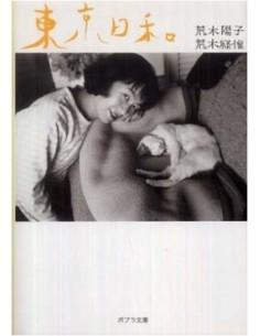 ARAKI | Tono Monogatari