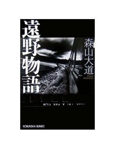 Daido Moriyama   Diario de Tokyo